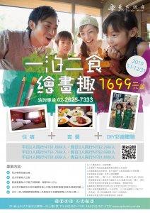 秀233自助畫室-一泊二食繪畫趣活動宣傳海報