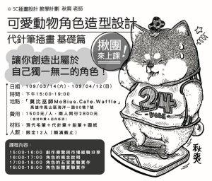 插畫設計課,SC插畫設計,秋爽