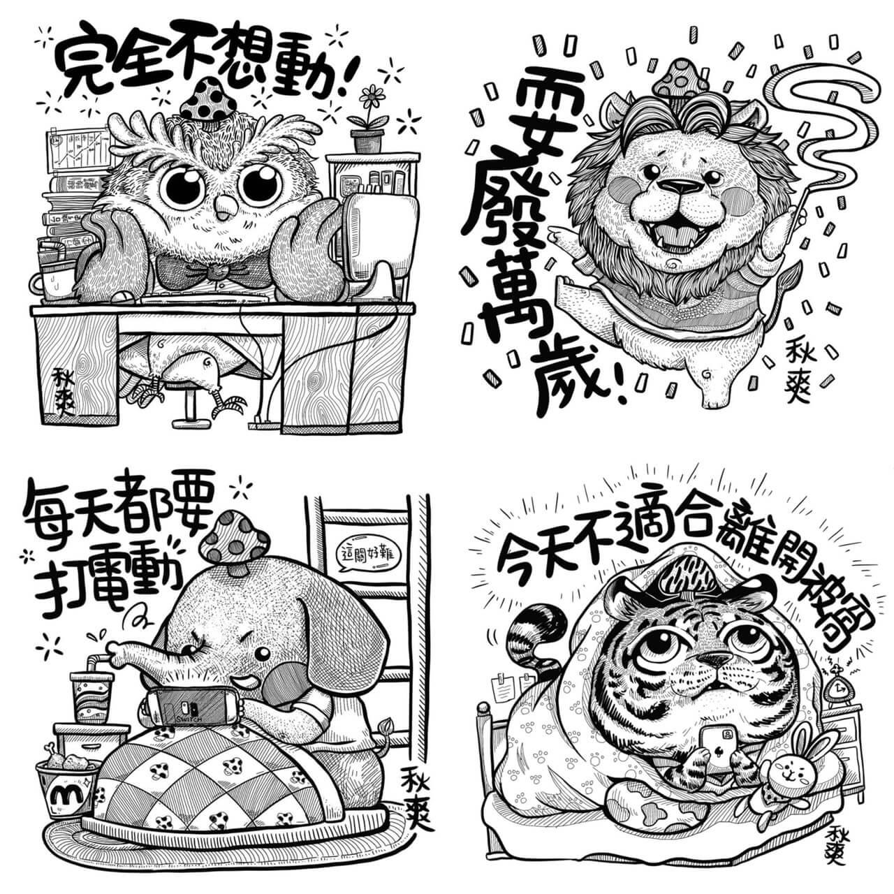 插畫家,秋爽,耍廢動物系列