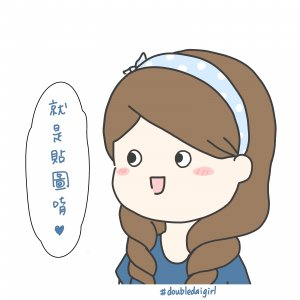 doubledaigirl,搭波呆,圖文創作,插畫家,插畫,日常,line貼圖,line sticker