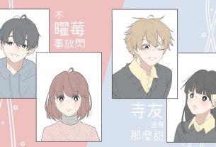 柚子,小曜,小莓,小寺,小友,圖文創作家